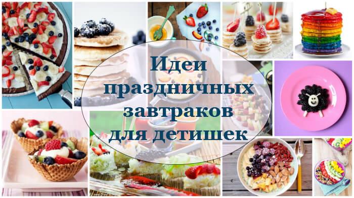 завтрак9-700