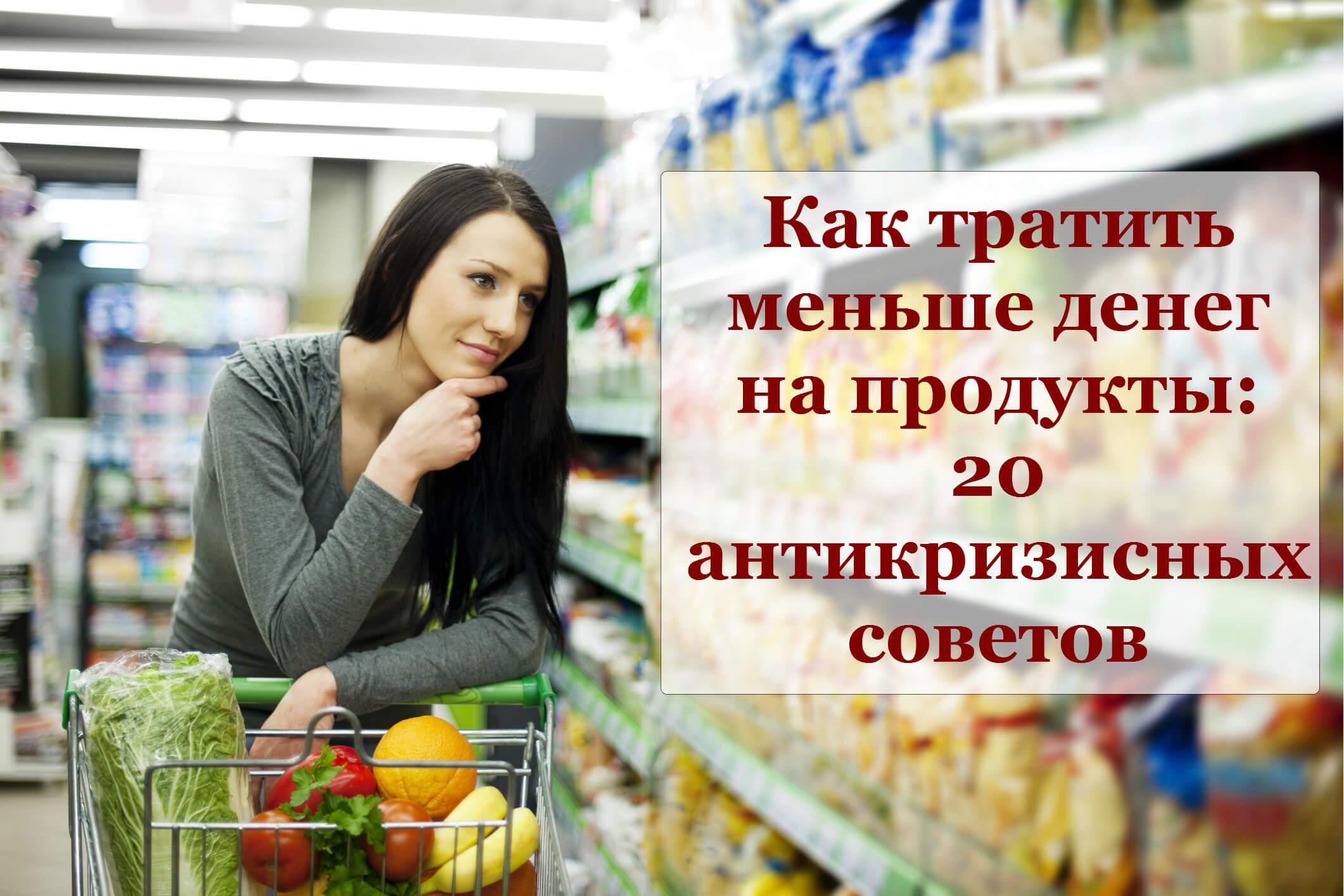 Как экономно тратить деньги на еду