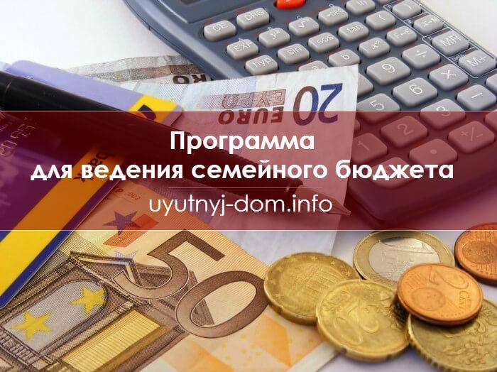 Программа для ведения семейного бюджета + первый конкурс на блоге
