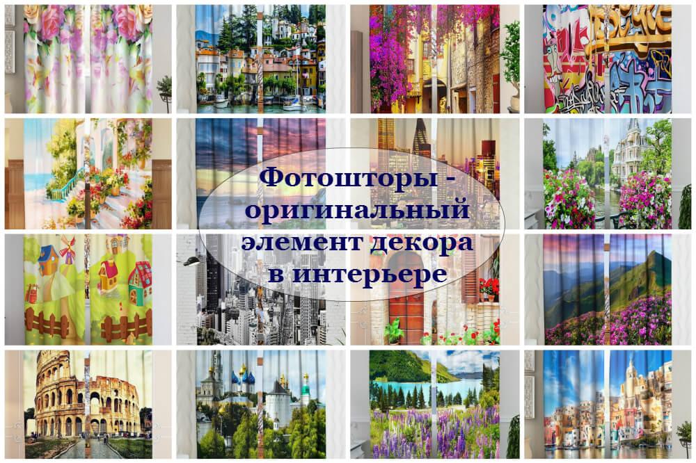 Фотошторы - оригинальный элемент декора в интерьере