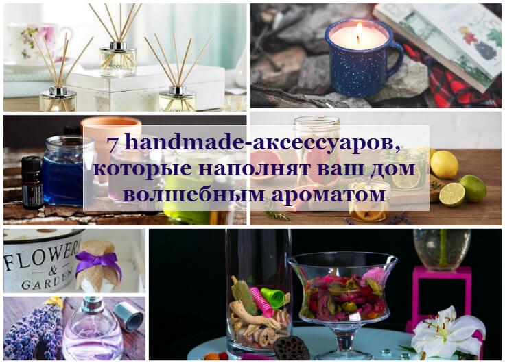 7 handmade-аксессуаров, которые наполнят ваш дом волшебным ароматом