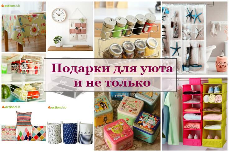 gifts-guide-podarki-dlya-uyuta