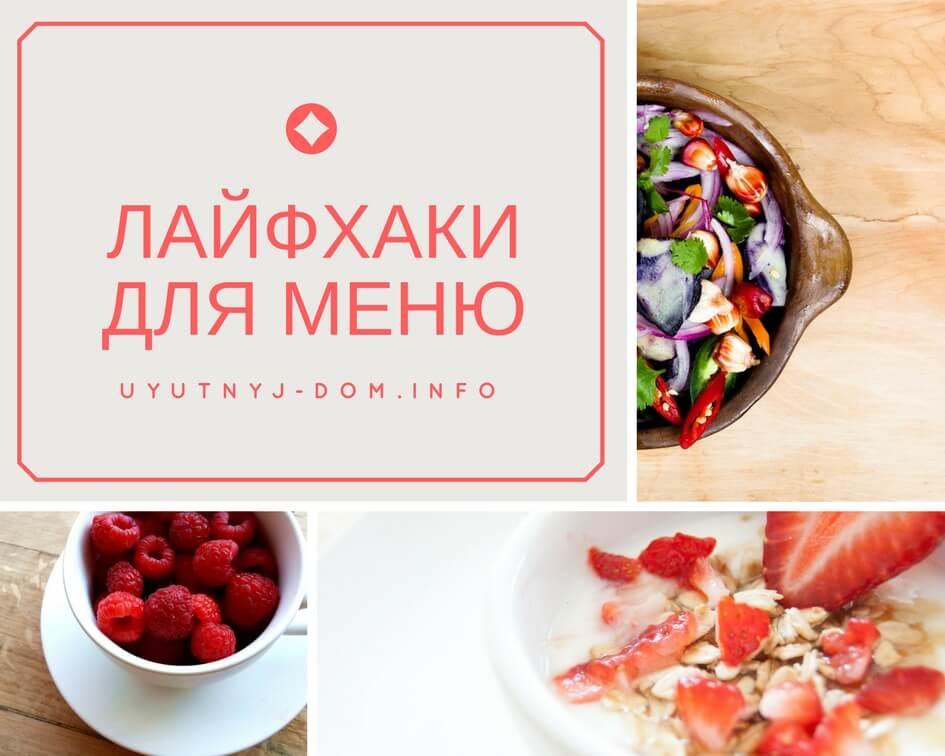 Лайфхаки для меню