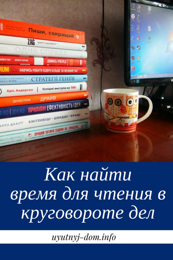 Как найти время для чтения в круговороте дел